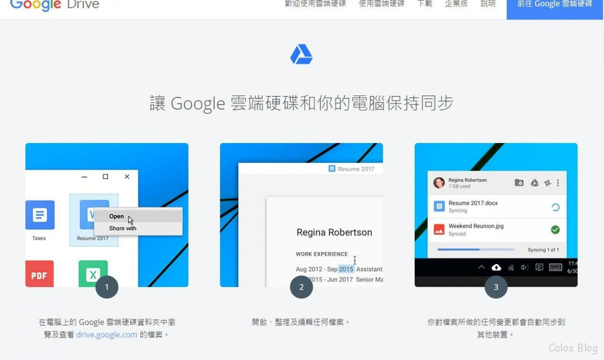 Google 雲端硬碟同步免安裝版 Backup and Sync from Google Portable